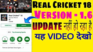 How to UPDATE Real Cricket 18 Version 1.6