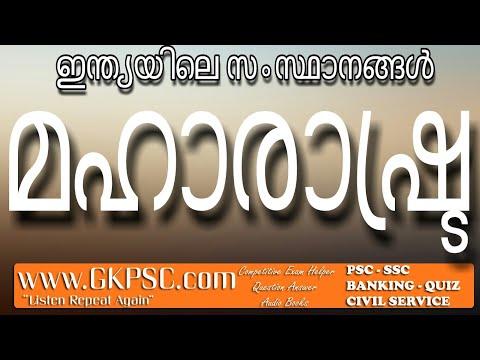 മഹാരാഷ്ട്ര Maharashtra PSC Indian States Question Answer - GKPSC Coaching Class Malayalam