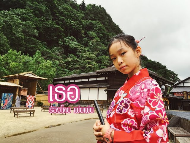เธอ | cover by Peipei (เพ่ยเพ่ย)
