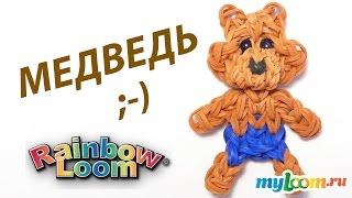 МЕДВЕДЬ из резинок Rainbow Loom Bands. Урок 276 | Bear Rainbow Loom