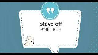 学个词-- stave off