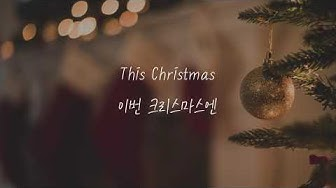 Why Don't We - Kiss You This Christmas 한글/가사/해석