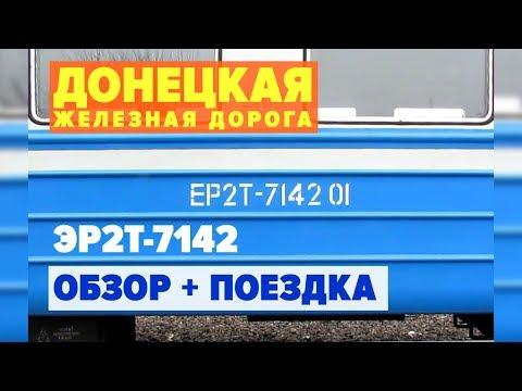 Электричка Донецкой дороги : обзор + поездка (metro275 VLOG)