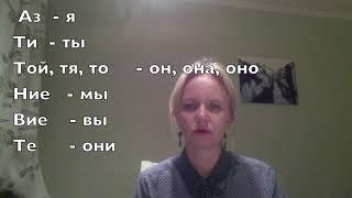 Видеоуроки болгарского языка для начинающих. Урок 6