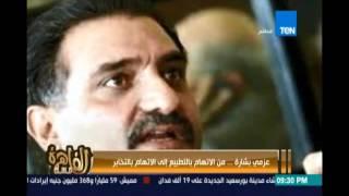 عزمي بشارة ..من الإتهام بالتطبيع الي الإتهام بالتخابر