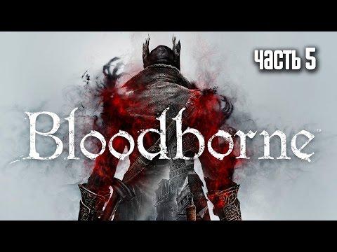 Прохождение Bloodborne: Порождение крови — Часть 5: Босс: Ведьма Хемвика (Witch Of Hemwick)