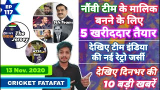 IPL 2020 - The 9th Owner in IPL 2021 & 10 News | Cricket Fatafat | EP 117 | MY Cricket Production