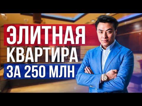 Элитная квартира за 250 миллионов рублей