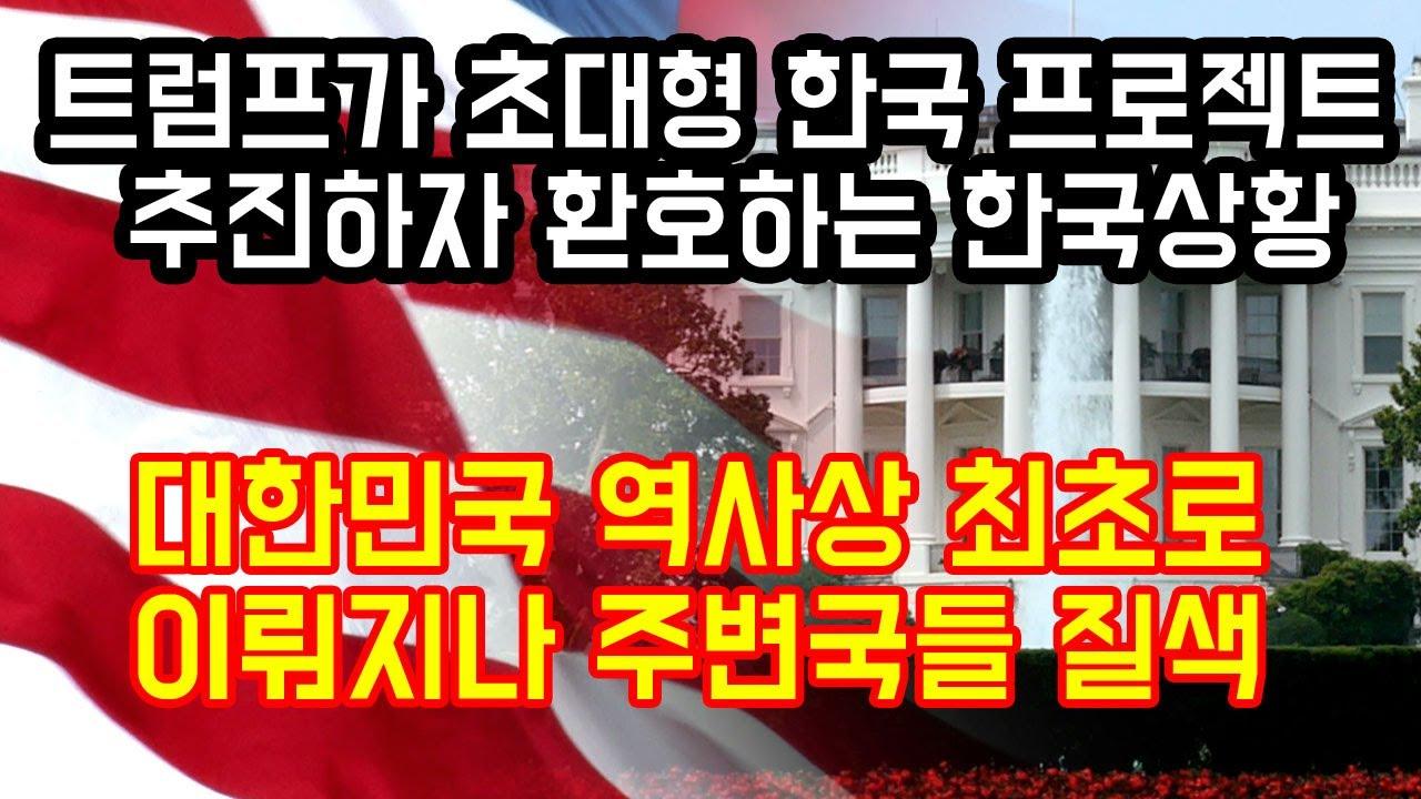 """트럼프가 초대형 한국 프로젝트를 추진하자 환호하는 한국상황 """"대한민국 역사상 최초로 이뤄지나, 주변국들은 질색"""""""