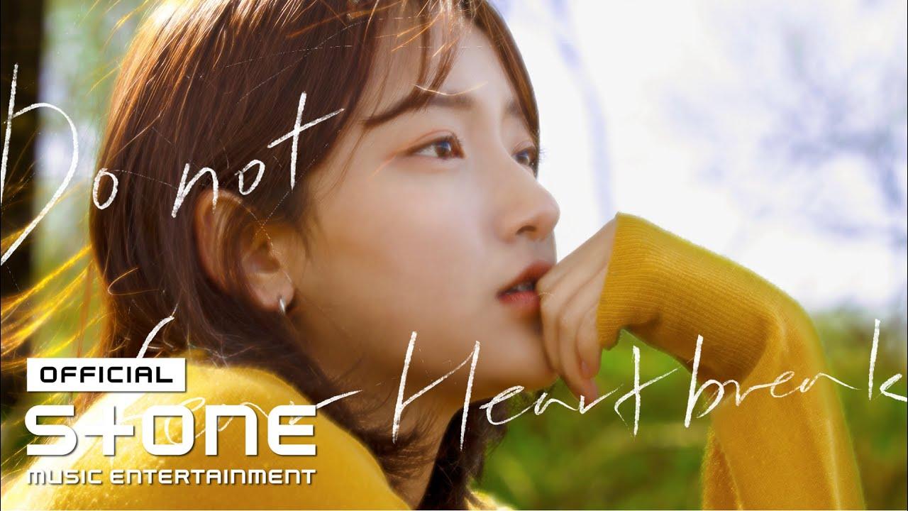 SUZANNE (수젠) - Do Not Fear Heartbreak MV