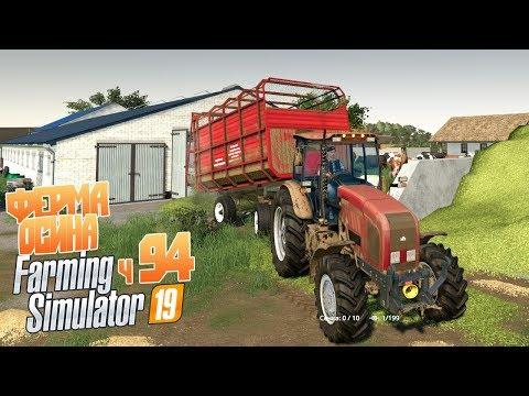Катастрофа в коровнике! - ч94 Farming Simulator 19