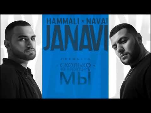 HammAli & Navai - Сколько не виделись мы (2018 JANAVI)