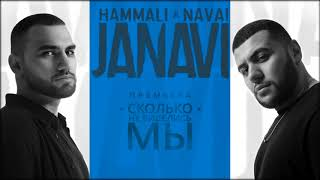 Download HammAli & Navai - Сколько не виделись мы (2018 JANAVI) Mp3 and Videos