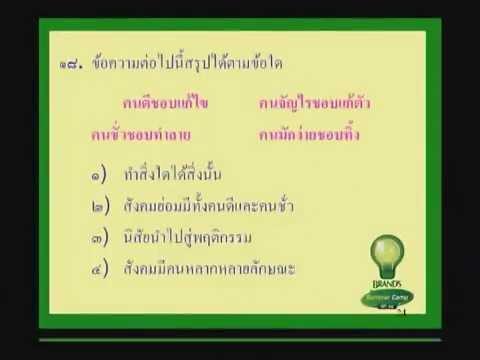 O-NET ภาษาไทย ครูลิลลี่ [Brands 26th]