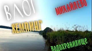 видео Отдых на Пестовском водохранилище. Базы отдыха, пансионаты, санатории, коттеджи