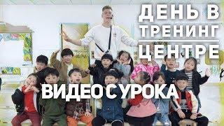 Один день из жизни учителя английского / мои обязанности / видео c урока / Работа учителем в Китае