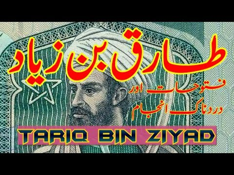Tariq Bin Ziyad, Spain Part 1 (Travel Documentary in Urdu Hindi)