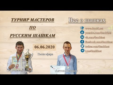 Турнир мастеров (06.06.2020) (гости: Сергей Белошеев и Антон Беликов)