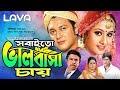 Shobai To Bhalobasha Chay | সবাই তো ভালবাসা চায় | Emon | Purnima | Razzak | Bangla Full Movie