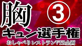 """オオカミ少年のライブ """"おしゃべりレストラン""""のVTR企画をお届け! 今回..."""