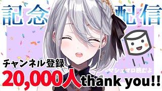 【2万人記念】みんないつもthank you🥳‼【LVG / 花芽すみれ】