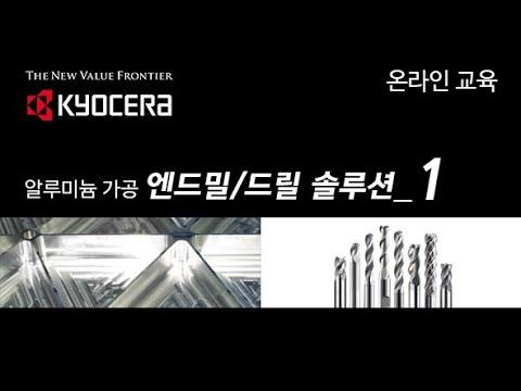 (KYOCERA)  - 알루미늄 가공시 엔드밀과 드릴 솔루션 1