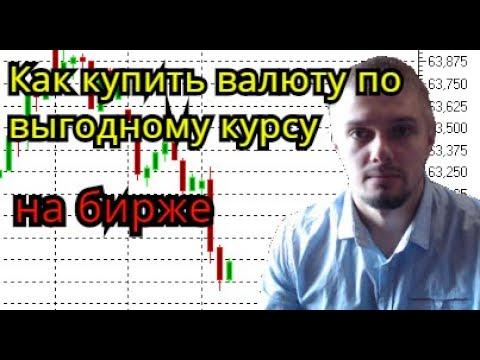 Как ВЫГОДНО купить валюту на бирже? Это должен знать каждый!