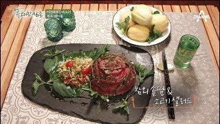 [셰프테이블/참외] 강레오 셰프의 참외 솜땀 & 소고기 샐러드