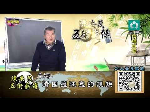 20170120 天良衛視 陳安茂老師主講 清囤應注意的規矩