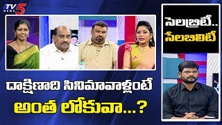 సెలబ్రిటీ... సేలబిలిటీ ...! Debate with TV5 Murthy