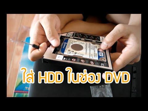 HDD + SSD ติดตั้ง Haddisk ในช่อง DVD