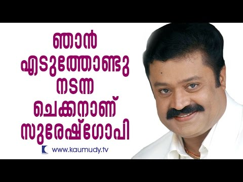 I used to carry Suresh Gopi when he was a kid |  Kaviyoor Ponnamma