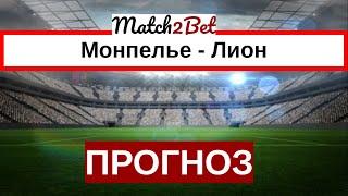 Монпелье Лион Франция Лига 1 Прогноз На Футбол Сегодня