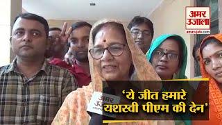Phulpur Seat पर जीत से खुश BJP Candidate ने जीत के लिए दिया मोदी को श्रेय