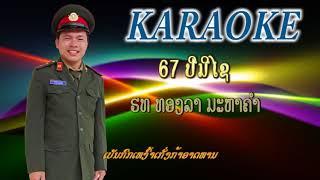 67 phimysai thongla mahakham 67 ปัมีไช ทองลา มาหาคำ 67 ປີມີໄຊ ທອງລາ ມາລາຄຳ karaoke