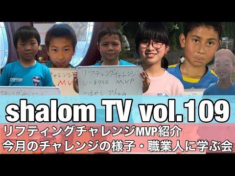 Download Shalom TV vol.109 [2021.6.24]