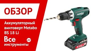 дрель/шуруповерт Metabo BS 18 Li 602116600 обзор