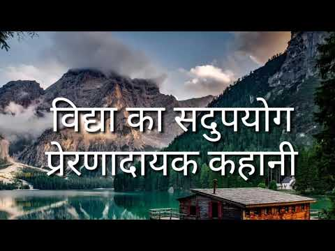विद्या का सदुपयोग प्रेरणादायक कहानी | Kahani In Hindi | Short Story | ज्ञानवर्धक कहानियां