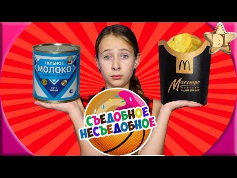 Съедобное несъедобное Челлендж Challenge. Попробуй  угадай еду. Чипсы со сгущёнкой Съедобно или нет?