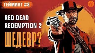 Первый взгляд на Red Dead Redemption 2 ▶️ Гейминг #8