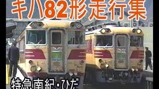 【蔵出し走行動画】特急南紀・ひだ 国鉄形気動車キハ82形
