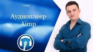 Плеер Aimp(Среди программ, использующихся диджеями, следует выделить Аимп (Aimp) - потомок WinAmp'а, превзошедший его по..., 2017-03-05T14:25:00.000Z)