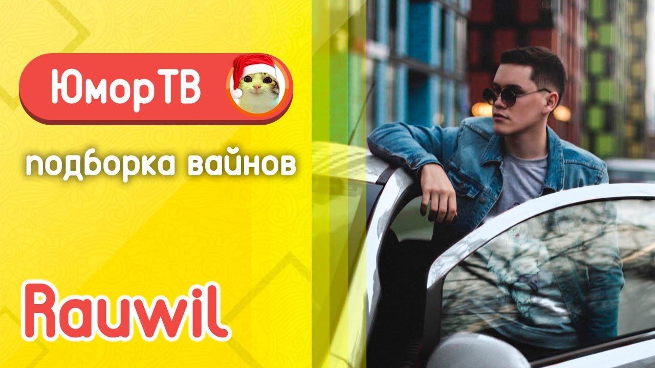 Равиль Исхаков [rauwil] - Подборка вайнов #8