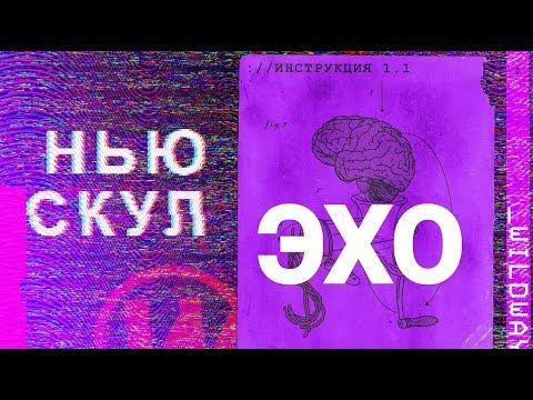 Wildways - Эхо(Unofficial LYRIC video)