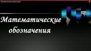 Электронный репетитор,  Математические обозначения