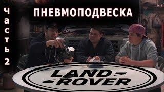 видео Ремонт Land Rover Discovery 2, диагностика Лэнд Ровер Дискавери 2. в сети автосервисов