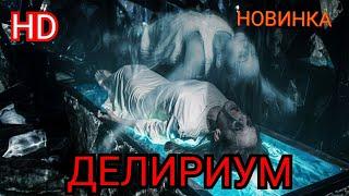 Делириум #ужасы #онлайн  ДЕЛИРИУМ смотреть в хорошем качестве #триллеры