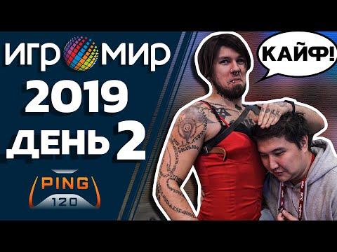 Игромир 2019 // День 2. Косплей // PING 120