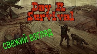 day R Survival, СВЕЖИЙ ВЗГЛЯД, обзор игры