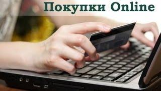 видео Как купить товар в интернет-магазине?